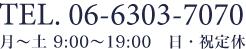 TEL:06-6303-7070 月~土 9:00~19:00 定休日 日曜・祝日